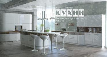 kitchen_individ